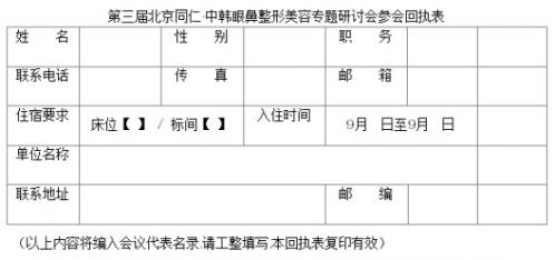 2012第三届北京同仁·中韩眼鼻整形美容研讨会