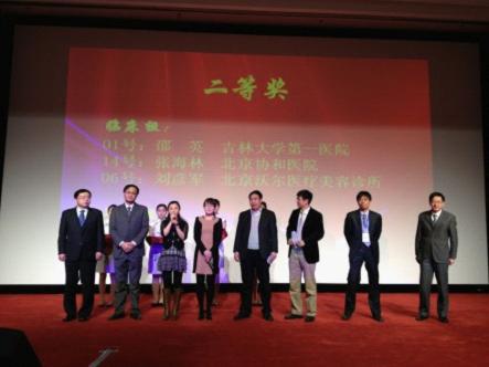 第四届宋儒耀整形外科青年医师论坛二等奖颁奖