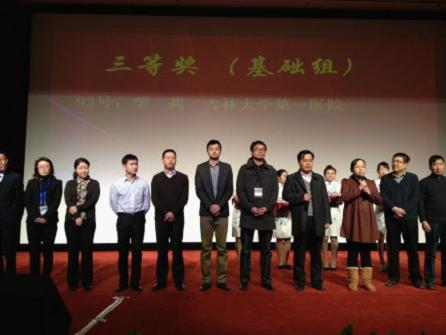 第四届宋儒耀整形外科青年医师论坛三等奖颁奖