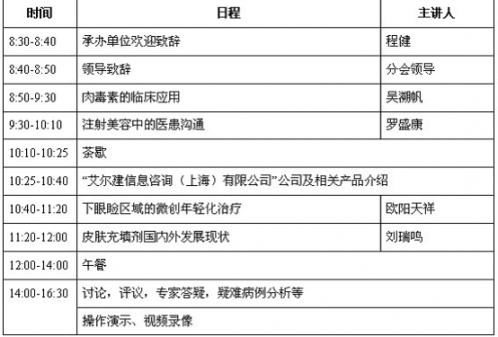 微创美容专家讲习团第一站(杭州)巡讲通知