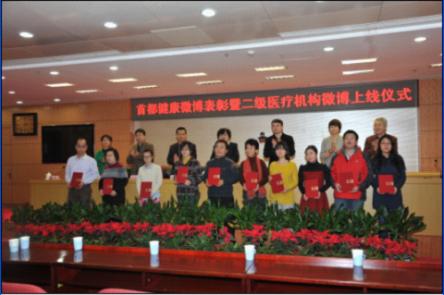 领导为荣获2012年度十大影响力科室微博的科室代表颁奖