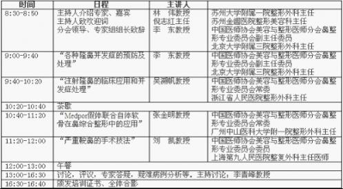 中国医师协会鼻整形美容讲习团第一站巡讲通知