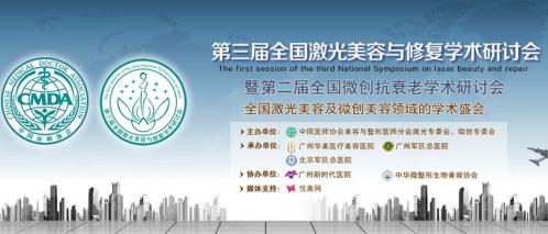 第三届全国激光美容与修复学术研讨会