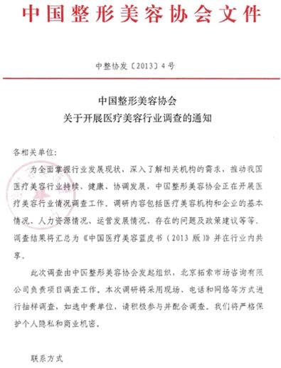 中国整形美容协会将开展医疗美容行业调查