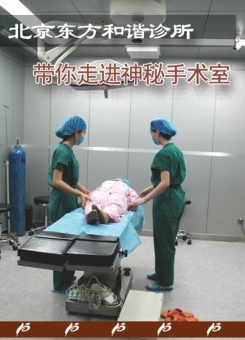 北京东方和谐诊所 整形手术室深度探密