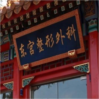[北京]东宫冰点万人脱毛节 冰爽惠动全城3折起