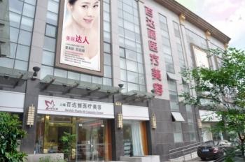 [上海]百达丽暑期校园特惠 瑞蓝2号55折
