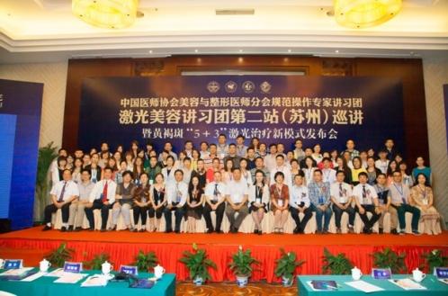 中国整形医师分会激光美容讲习团(苏州)会议纪要