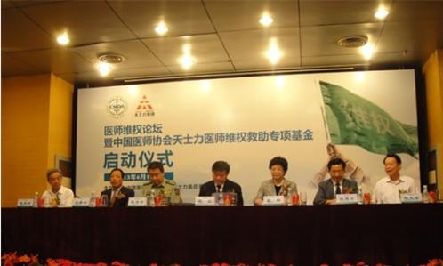 中国建立首支医师维权救助基金 最高救助8万元