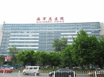 [北京]海总八一献礼 激光脱毛6折体验