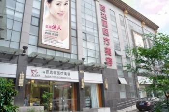 [上海]百达丽学生证就是打折卡 冰点脱毛仅需680元