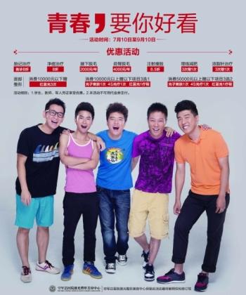 [北京]#青春,要你好看#空总暑期特惠