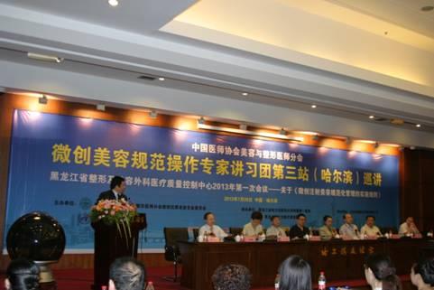 中国医师协会美容与整形医师分会副会长郝立君在开幕式中致词
