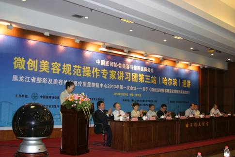 中国医师协会美容与整形医师分会会长高建华在开幕式中致词