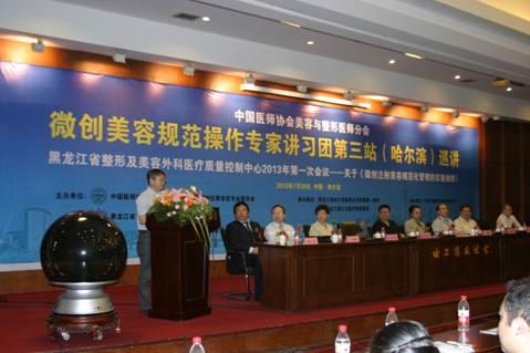黑龙江省卫生厅党委副书记谢云龙在开幕式中致词