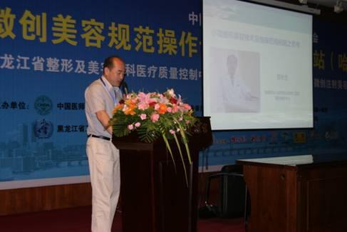 郑永生教授讲解小微整形的理念与临床实践