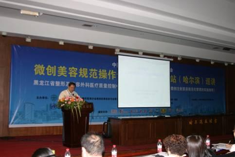 李志文教授讲解聚集超声无创融脂的应用基础与临床研究
