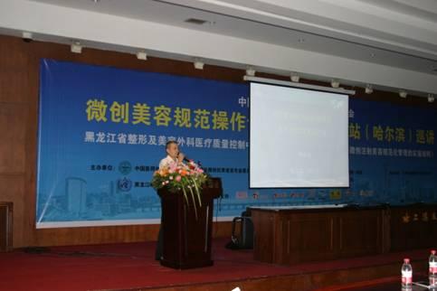 杨东运教授讲解医疗美容相关法规
