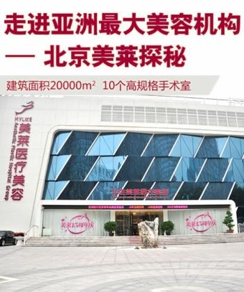 亚洲最大美容机构:北京美莱探秘之旅