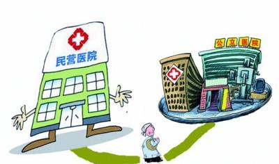 今年医改安排下发 社会资本办医将进一步开放