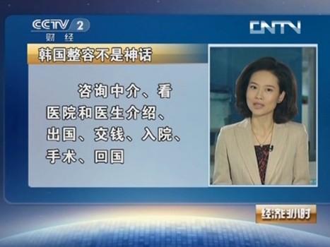 央视经济半小时,狂批韩国整形黑幕