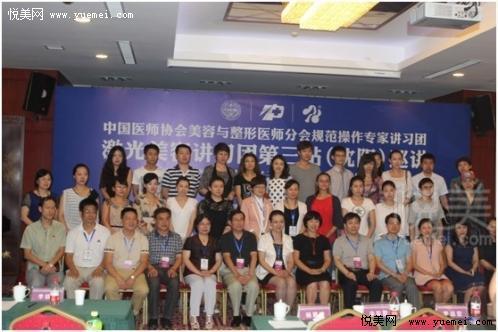 中国医师协会美容与整形医师分会:激光美容讲习团第三站(沈阳站)巡讲成功召开