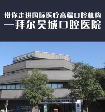 医院探秘:拜尔昊城口腔医院