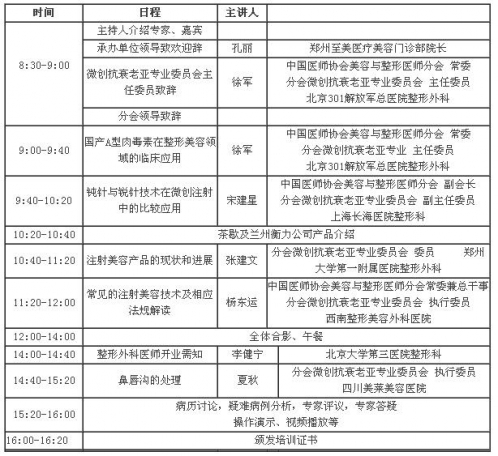 微创美容讲习团第四站(郑州)巡讲通知