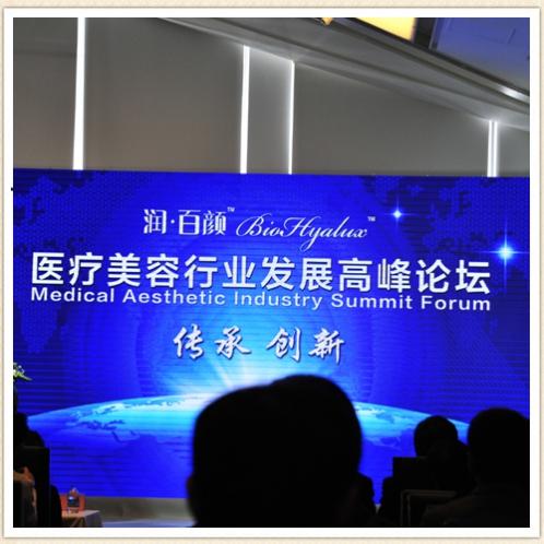 2013润•百颜医美行业发展高峰论坛在京隆重举行