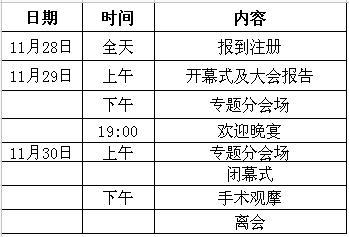 2013广东省医学会医学美学与美容学学术年通知(第二轮)