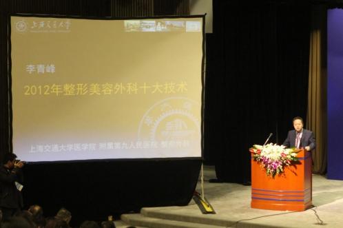 李青峰教授盘点整形美容外科十大技术
