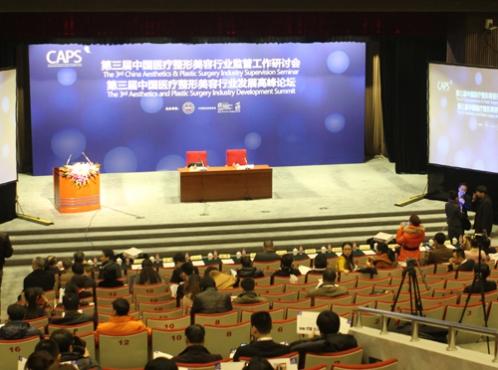 热点聚焦:第三届医美行业发展高峰论坛植发分论坛