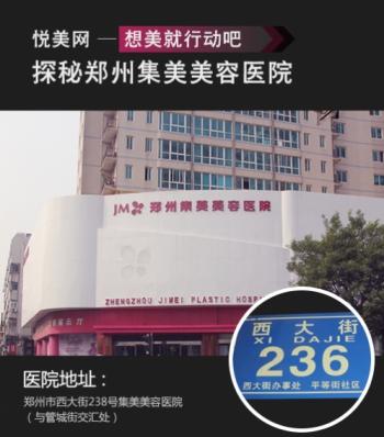 悦美探秘:郑州集美整形美容医院