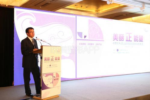 """中国首个微整形公益项目""""美丽正能量""""在京启动"""