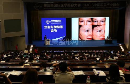 2016美沃斯国际医学美容大会在大连成功举办