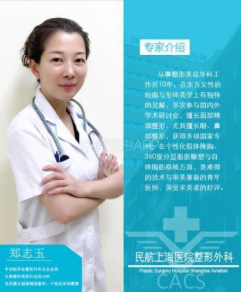 上海美女郑志玉医生耐心讲:好看的鼻子那些事儿