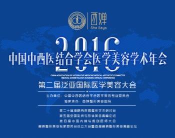 【第三轮会议通知】2016中国中西医结合学会医学美容学术年会