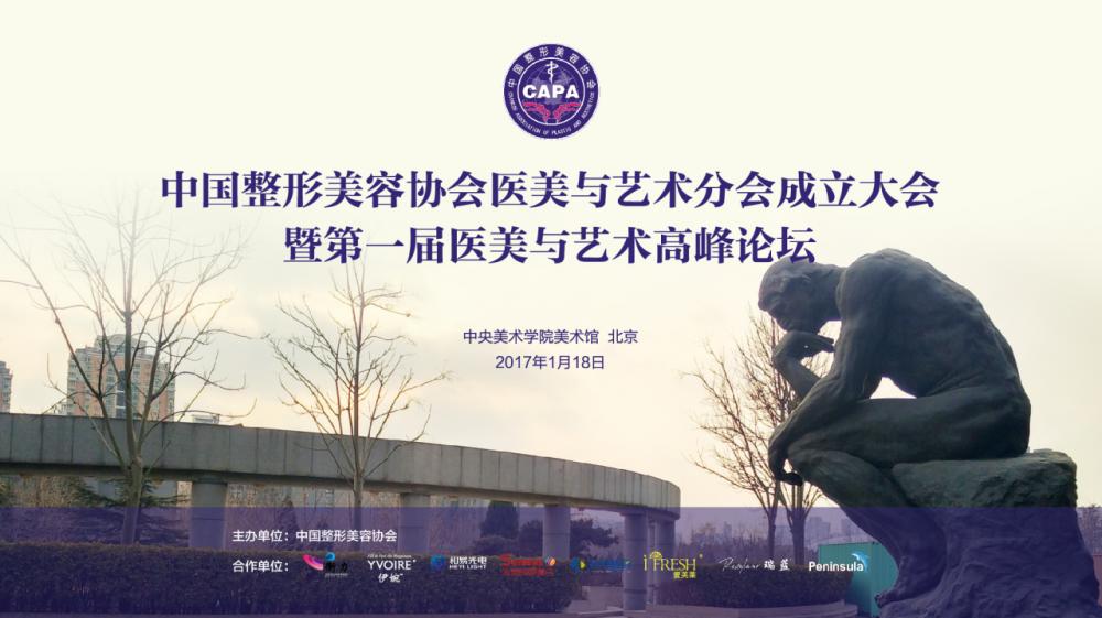 中国整形美容协会医美与艺术分会成立大会在京成功举办