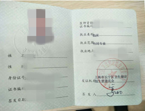淘整形医生认证帮助文档