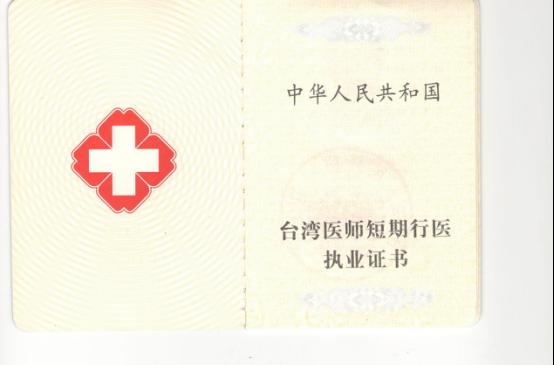 认证医生注册在线帮助