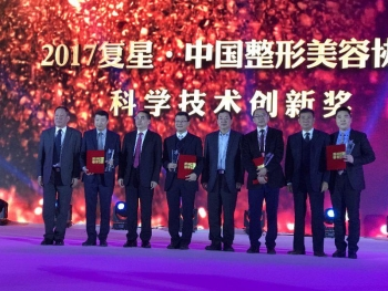 2017复星——中国整形美容协会科学技术奖揭晓