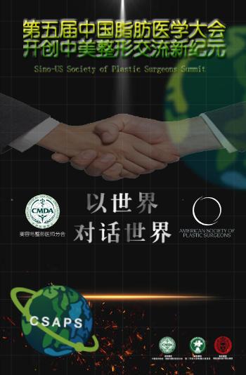 第五届中国脂肪医学大会——开创中美整形交流新纪元