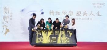 精致轮廓,塑美人生——2018润百颜侧颜秀全国启动会在京举行